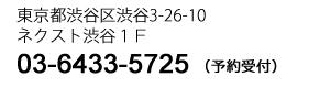 Happs予約電話番号0364335725